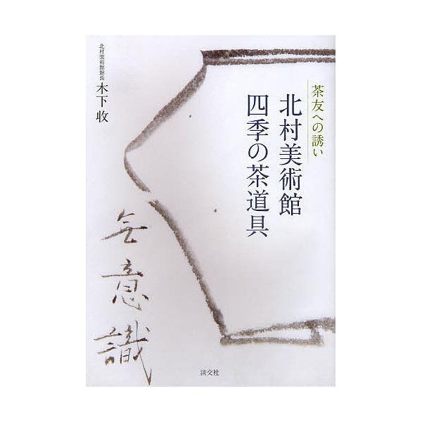 北村美術館四季の茶道具 茶友への誘い/木下收