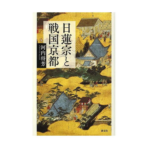 日蓮宗と戦国京都/河内将芳