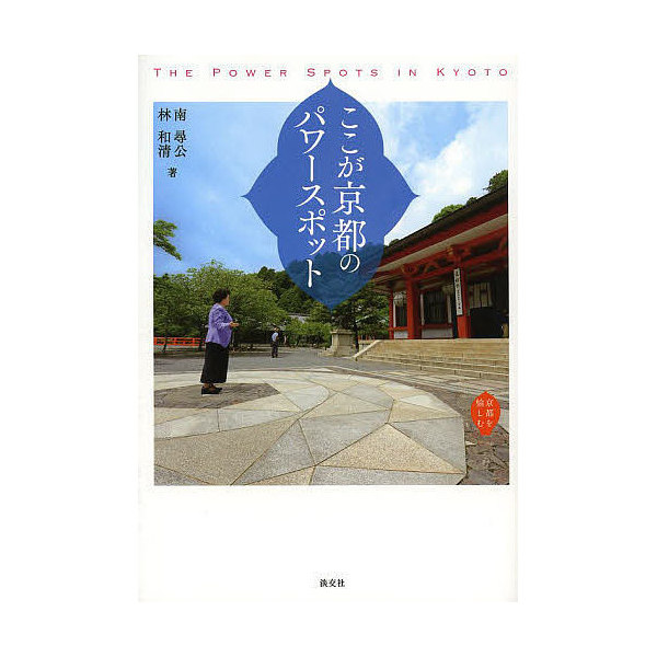 LOHACO - ここが京都のパワース...