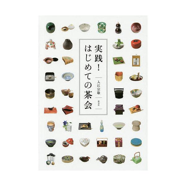 実践!はじめての茶会/入江宗敬