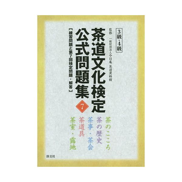 茶道文化検定公式問題集 7-3級・4級/今日庵茶道資料館