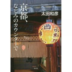京都、なじみのカウンターで/太田和彦/旅行
