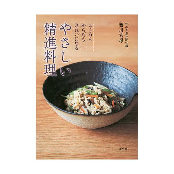 やさしい精進料理 こころもからだもきれいになる/西川玄房/レシピ