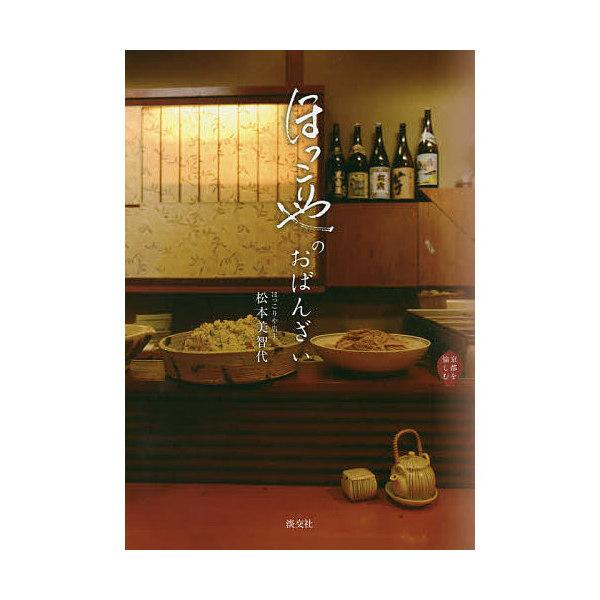 ほっこりやのおばんざい/松本美智代/レシピ