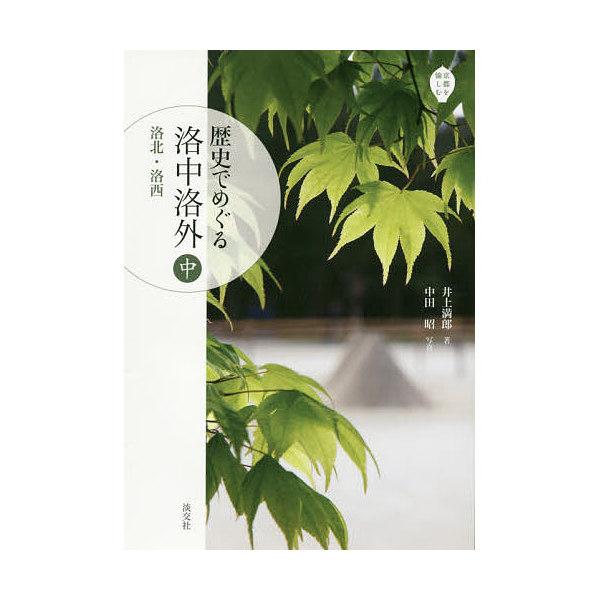 歴史でめぐる洛中洛外 中/井上満郎/中田昭/旅行