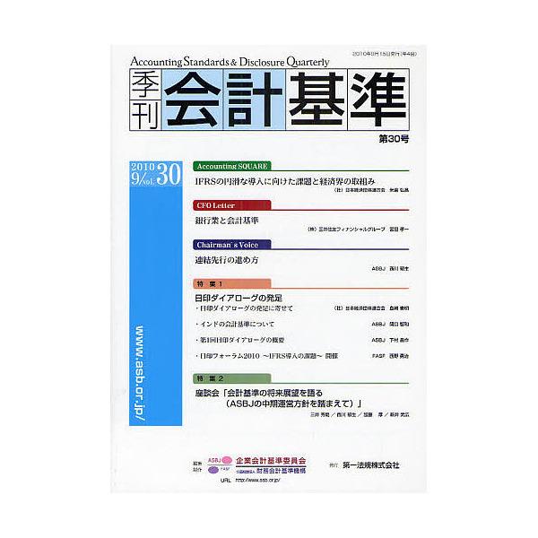 季刊会計基準 第30号(2010.9)/企業会計基準委員会/・制作財務会計基準機構