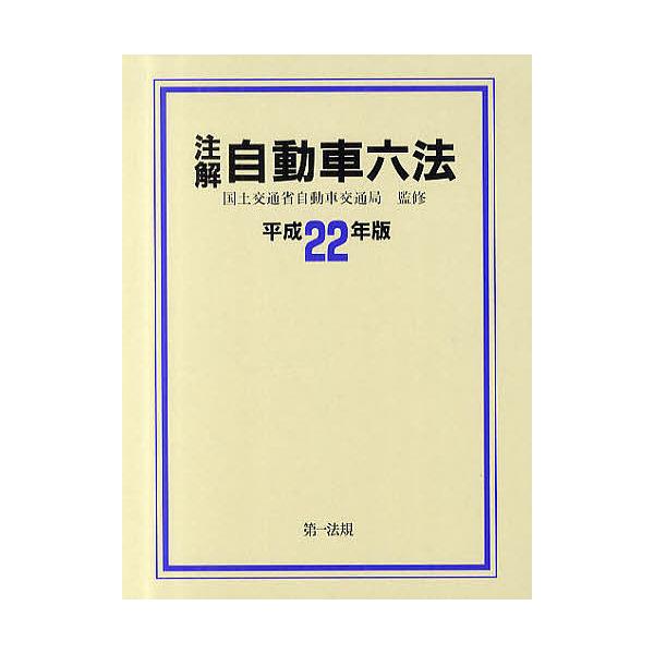 注解自動車六法 平成22年版/国土交通省自動車交通局
