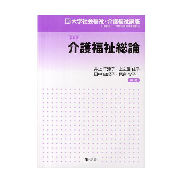 介護福祉総論 改訂版/井上千津子/上之園佳子