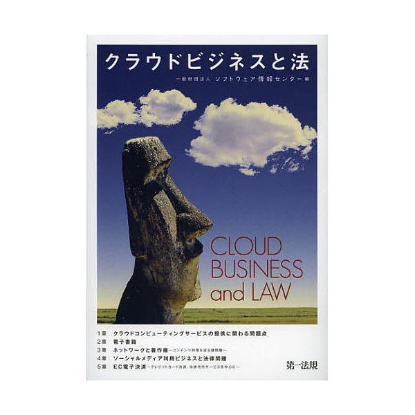 クラウドビジネスと法/ソフトウェア情報センター