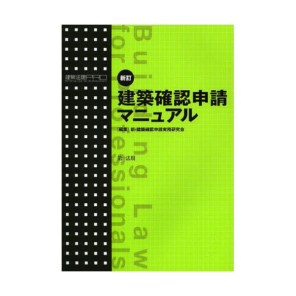 建築確認申請マニュアル 建築法規PRO 〔2012〕新訂/新・建築確認申請実務研究会