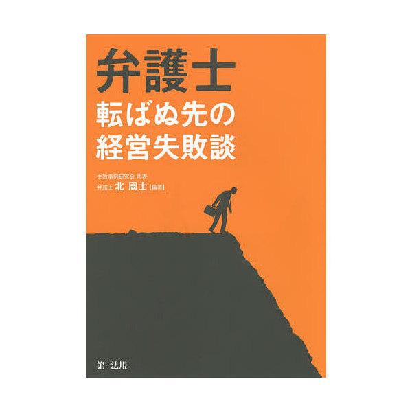 弁護士転ばぬ先の経営失敗談/北周士