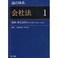 論点体系会社法 1/江頭憲治郎/中村直人