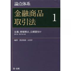 論点体系金融商品取引法 1/黒沼悦郎/太田洋