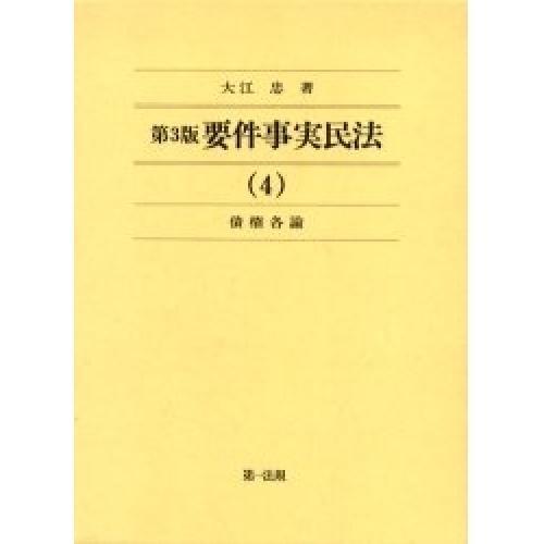 要件事実民法 4/大江忠
