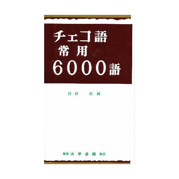 LOHACO - チェコ語常用6000語/岡...