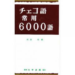 チェコ語常用6000語/岡野裕