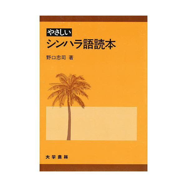 やさしいシンハラ語読本