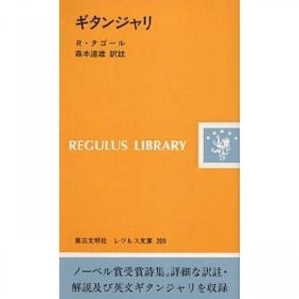 ギタンジャリ/R.タゴール/森本達雄