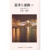 思考と運動 上/H.ベルクソン/宇波彰