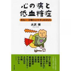 心の病と低血糖症 危ない!砂糖のとりすぎと米ばなれ/大沢博