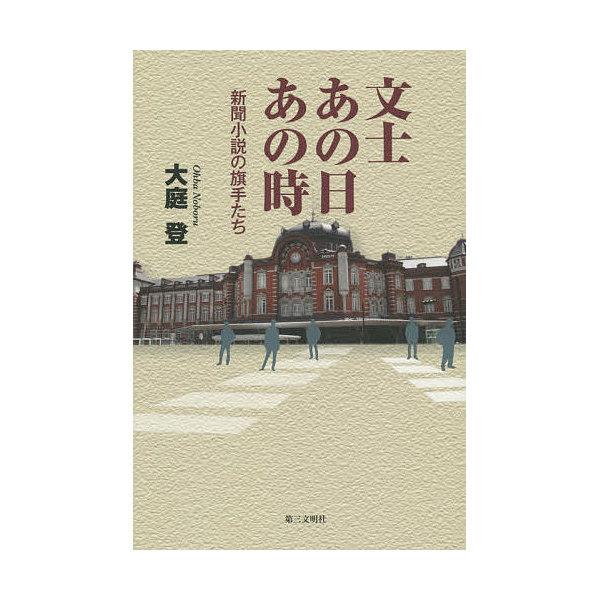 文士あの日あの時 新聞小説の旗手たち/大庭登