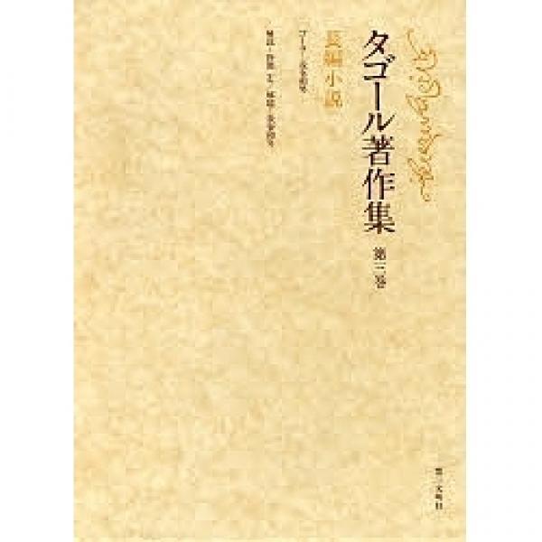 タゴール著作集 第3巻/ラビン・ドラナート・タゴール