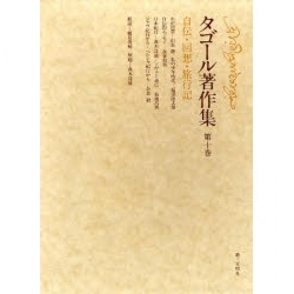 タゴール著作集 第10巻/ラビン・ドラナート・タゴール/山室静