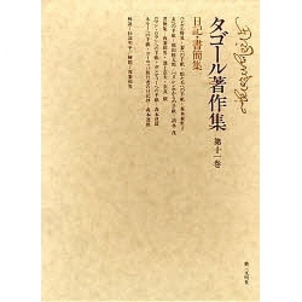 タゴール著作集 第11巻/タゴール/山室静