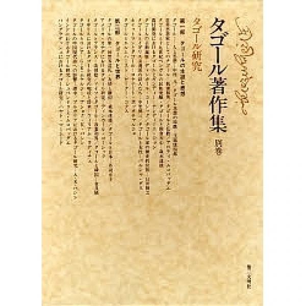 タゴール著作集 別巻