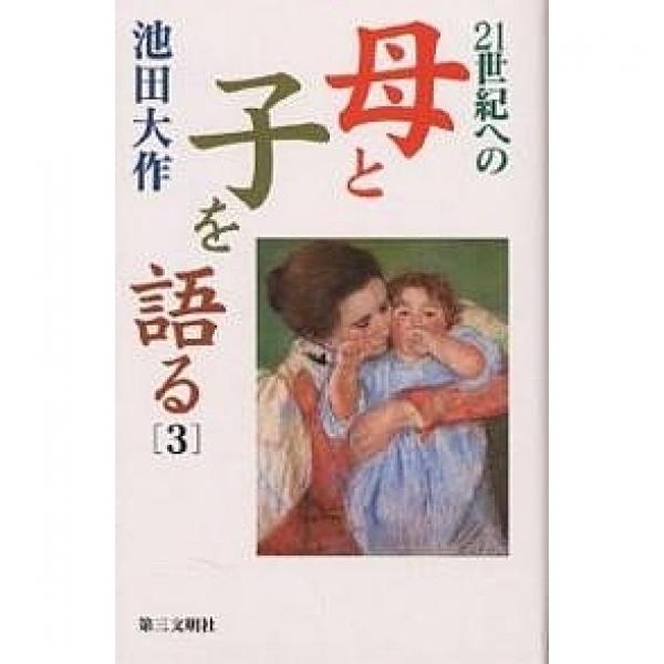 21世紀への母と子を語る 3/池田大作