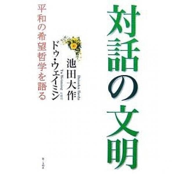対話の文明 平和の希望哲学を語る/池田大作/ドゥウェイミン