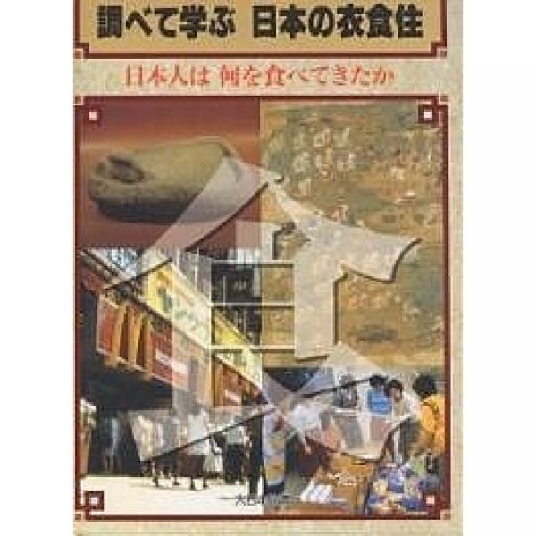 調べて学ぶ日本の衣食住 食/桑畑美沙子