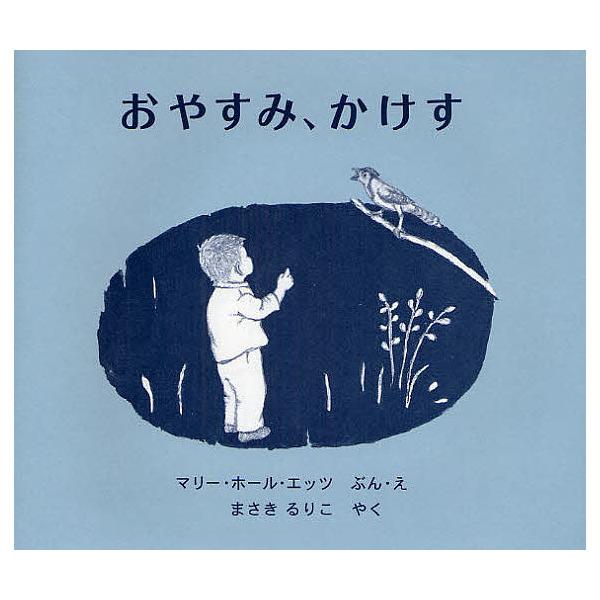 おやすみ、かけす/マリー・ホール・エッツ/まさきるりこ/子供/絵本