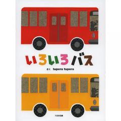 いろいろバス/tuperatupera/子供/絵本