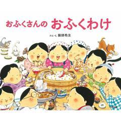 おふくさんのおふくわけ/服部美法/子供/絵本