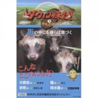 ダーウィンが来た! 生きもの新伝説 3/NHK「ダーウィンが来た!」番組スタッフ