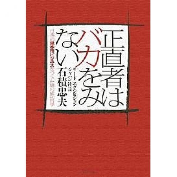 正直者はバカをみない 日本一の見本市ビジネスをつくった男の成功哲学/石積忠夫