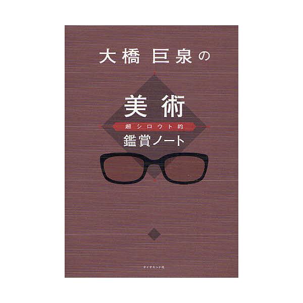 大橋巨泉の美術超シロウト的鑑賞ノート/大橋巨泉
