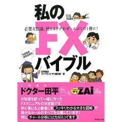 私のFXバイブル 必要な知識、使えるテクがぜ~んぶこの1冊に! 外国為替保証金取引/田平雅哉/ダイヤモンド・ザイ編集部