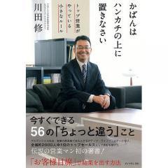 かばんはハンカチの上に置きなさい トップ営業がやっている小さなルール/川田修