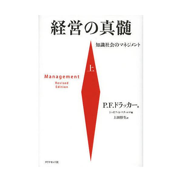 経営の真髄 知識社会のマネジメント 上/P.F.ドラッカー/ジョゼフ・A・マチャレロ/上田惇生