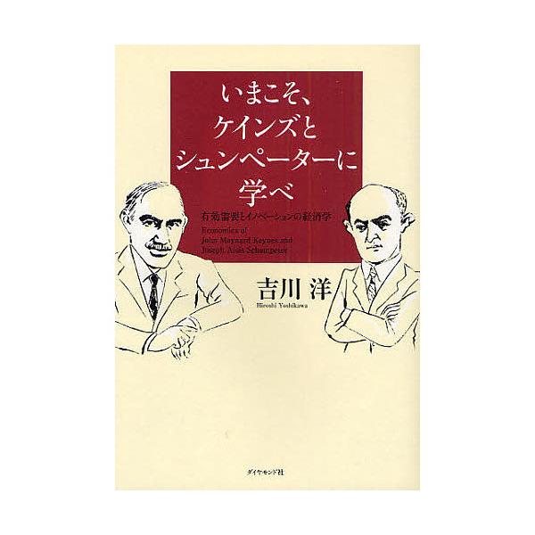 いまこそ、ケインズとシュンペーターに学べ 有効需要とイノベーションの経済学/吉川洋