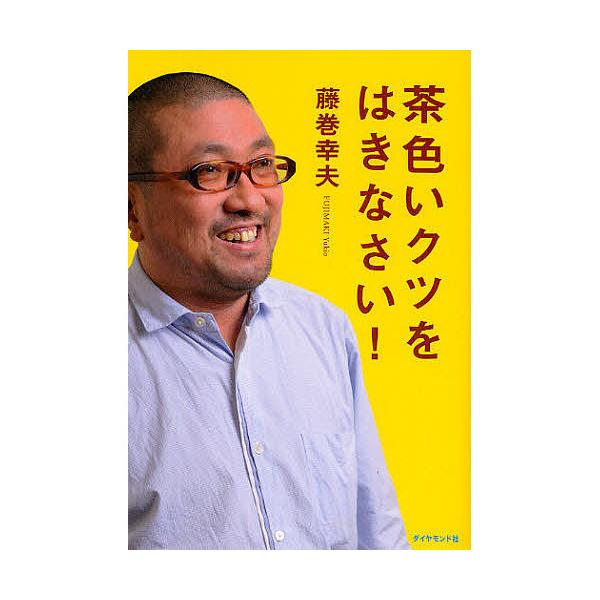 茶色いクツをはきなさい!/藤巻幸夫