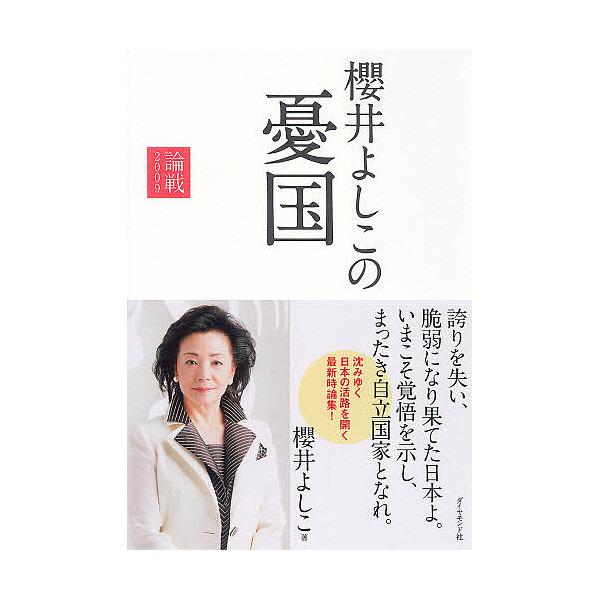 論戦 2009/櫻井よしこ