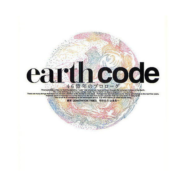 earth code 46億年のプロローグ/GENERATIONTIMES