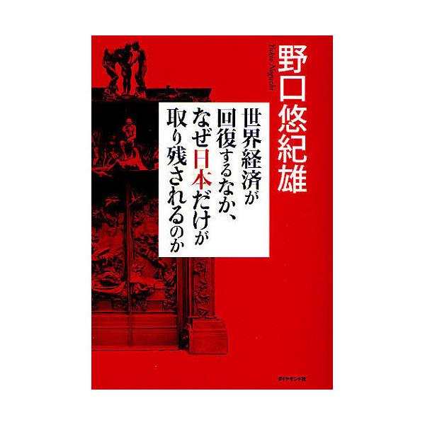 世界経済が回復するなか、なぜ日本だけが取り残されるのか/野口悠紀雄