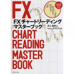 FXチャートリーディングマスターブック/井上義教/オスピス