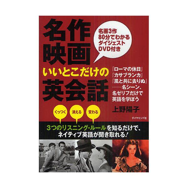 名作映画いいとこだけの英会話 名画3作80分でわかるダイジェストDVD付き/上野陽子