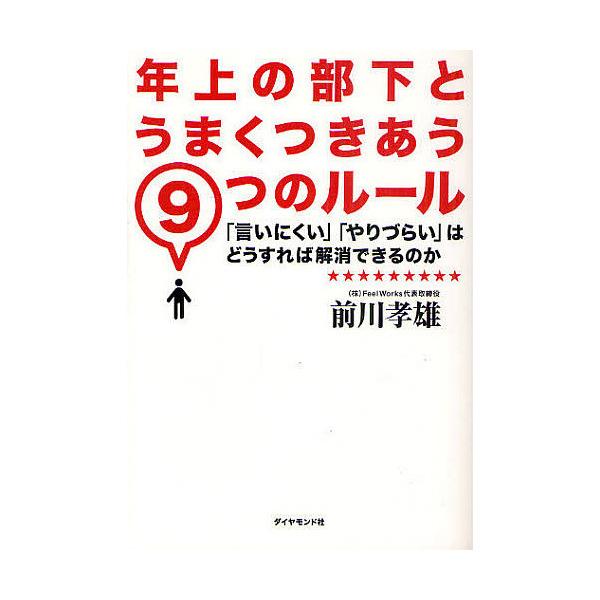年上の部下とうまくつきあう9つのルール 「言いにくい」「やりづらい」はどうすれば解消できるのか/前川孝雄
