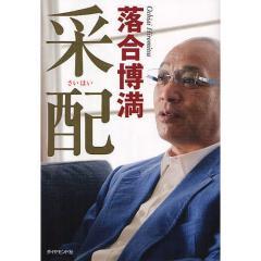 采配/落合博満